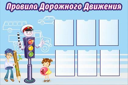Картинки для стендов по пдд в детском саду